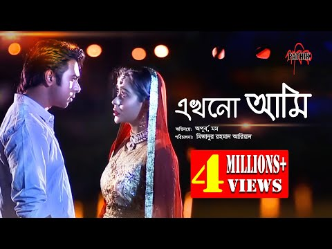 Xxx Mp4 Ekhono Ami Apurbo Momo Bangla Natok 3gp Sex