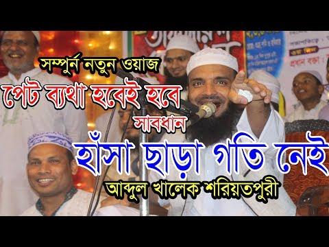 Xxx Mp4 Best Waz Hasir মাওলানা আব্দুল খালেক শরিয়তপুরী New Waz 2018 3gp Sex