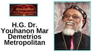 Malankarayile Mahithacharyanmar - H.G. Dr. Youhanon Mar Demetrios Metropolitan
