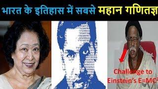 भारत के इतिहास में सबसे महान गणितज्ञ | Great Mathematician of INDIA | Ramanujan | Shakuntala Devi