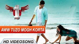 1 Nenokkadine Telugu Movie    Aww Tuzo Mogh Korta Video Song    Mahesh Babu, Kriti Sanon, DSP