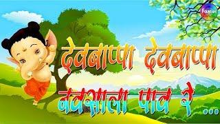 Dev Bappa dev bappa navsala pav | Marathi Rhymes for Children, Marathi Kids Songs | Marathi Balgeet