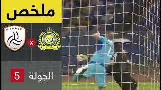 ملخص مباراة الشباب و النصر في الجولة 5 من الدوري السعودي للمحترفين