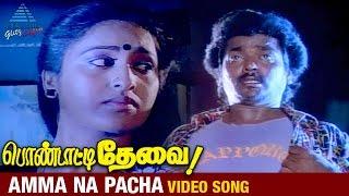 Pondatti Thevai Tamil Movie Songs | Amma Na Pacha Video Song | Parthiban | Ashwini | Ilayaraja