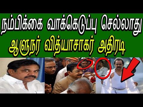 வாக்கெடுப்பு செல்லாது ஆளுநர் அதிரடி Tamil News Live Today Sasikala Natarajan Speech Stalin
