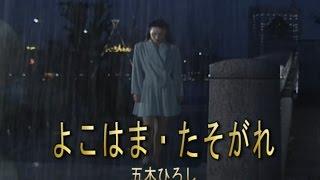 よこはま・たそがれ (カラオケ) 五木ひろし