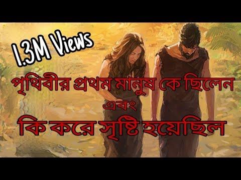 পৃথিবীর প্রথম মানুষ কে ছিলেন এবং কি করে সৃষ্টি হয়েছিলেন তারা In Bengali Way Of Mystery