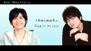 第53回 下野紘&梶裕貴のRadio Misty『超次元ラジオ!!!』
