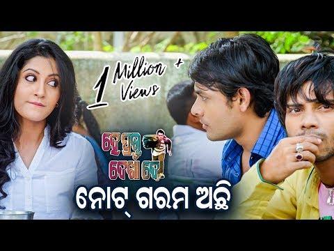 Xxx Mp4 New Odia Film Hey Prabhu Dekha De Best Comedy Scene Note Garam Achhi Sarthak Music 3gp Sex