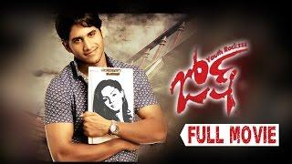 Josh Telugu Full Movie || Naga Chaitanya, Karthika, J.D Chakravarthy