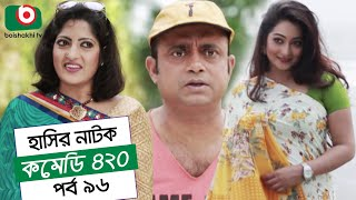 Dom Fatano Hashir Natok | Comedy 420 EP - 96 | Mir Sabbir, Ahona, Siddik, Chitrolekha Guho, Alvi