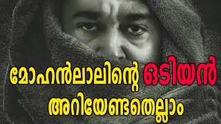 Mohanlal's Odiyan: All You Want To Know | Filmibeat Malayalam