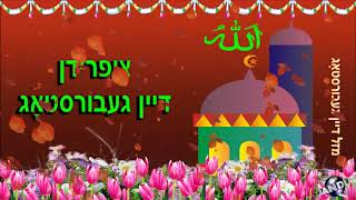 0 328 Yiddish 25 seconds Happy Birthday Greeting Wishes includes Islam Masjid  by  Bandla