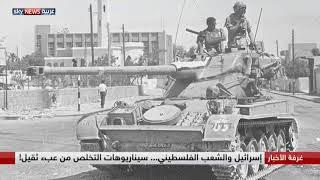 إسرائيل والشعب الفلسطيني.. سيناريوهات التخلص من عبء ثقيل