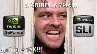 Я СОШЁЛ С УМА!!! ДАЙ МНЕ 16K!!! - TITAN X Pascal SLI [15360x8640]