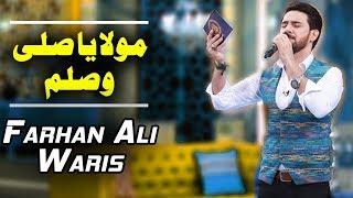 Maula Ya Salli Wasalim | Naat By Farhan Ali Waris | Ramazan 2018 | Aplus