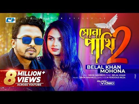 Xxx Mp4 Sona Pakhi 2 Belal Khan Mohona Jesmin Mou Official Music Video Bangla Hit Songs 3gp Sex