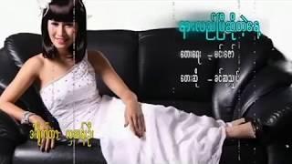 KHIN SU SHIN - Nar Lal Pyi So Tae Nae(ကိုကို႔ကိုခ်စ္လို႔)