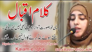 Kalam e Iqbal.A Beauti full Voice of Sidra Bashir A.k 2018...