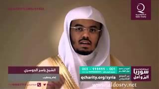 Al-Baqarah part 3  سورة البقرة - للقارئ الشيخ ياسر الدوسري الجزء الثالث
