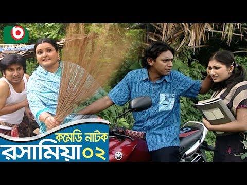 Xxx Mp4 Bangla Funny Natok Rosha Mia EP 02 ATM Shamsuzzaman Chitrolekha Guho Chanchal Chowdhury 3gp Sex