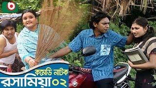 Bangla Funny Natok | Rosha Mia | EP 02 | ATM Shamsuzzaman, Chitrolekha Guho, Chanchal Chowdhury