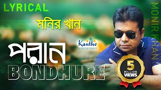 Monir Khan - Poran Bondhure | প্রান বন্ধুরে | Lyrical Video | Bangla Hit Song