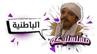 محمد هنيدي | فوازير مسلسليكو الباطنية - الحلقة 5 | Mosalsleko HD - El Batneya