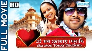 Eai Mon Tomay Deachhi (HD) - Superhit Bengali Movie - Sabhyasachi - Priya Chowdhury - Bijay Mohanti
