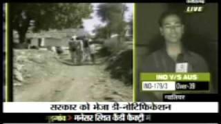 son-chirya century gwalior story  sahara samay news (naveen nayak, gwalior)