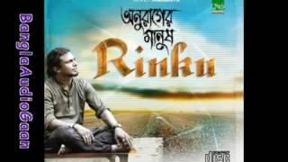 O Sathi Ft Rinku Anurager Manush Album Bangla Folk Song 2017