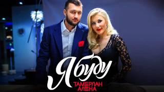 Тамерлан и Алена - Я Буду (official audio)