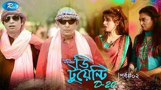 D 20 | Ep-2 | ডি টুয়েন্টি | Chanchal Chowdhury, Shokh, Fazlur Rahman, Nabila | Rtv Drama Serial