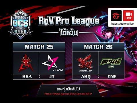 TW RoV Pro-league : GCS Match 25+26 [ HKA VS JT , AHQ VS ONE]
