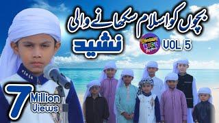 Mai bhi Gawahi deta hoon | Roohani Kidz vol 5 | میں بھی گواہی دیتا ہوں