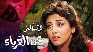 التمثيلية التليفزيونية ״لا تسألني عن الغرباء״ ׀ هالة صدقي – سعيد عبد الغني