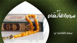الشيخ سعد الغامدي - سورة الأنعام (النسخة الأصلية) | Sheikh Saad Al Ghamdi - Surat Al An