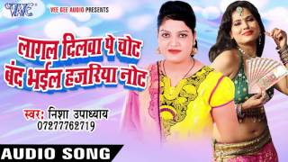 बंद भईल हजरिया नोट - Lagal Dilwa Pe Chot Band Bhail HaJariya Note - Bhojpuri Hot Songs 2016 new