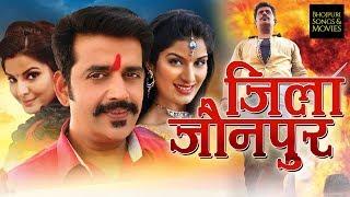 JILA JAUNPUR 2018 Bhojpuri Full Movie   RAVI KISHAN, SMRITI SINHA   New Bhojpuri Action Movie