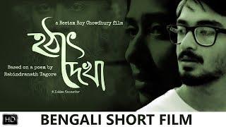 HOTHAT DEKHA | Bengali Short film | Reetam Roy chowdhury | Tathagata | Anisha | Subhajeet | Ayan