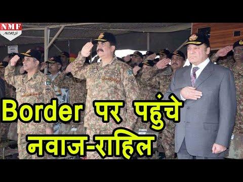 Xxx Mp4 Nawaz Sharif Raheel Sharif ने Border पहुंचकर युद्ध तैयारियों का लिया जायजा 3gp Sex
