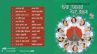 Various Artists - Jonmo Amar Dhonno Holo | Soundtek