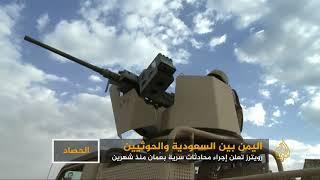 رويترز: مباحثات سرية بين السعودية والحوثيين