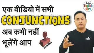 All Conjunctions In English Grammar In Hindi | Learn English Grammar By Spoken English Guru