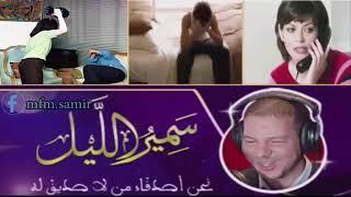 سمير الليل القصة الحزينة لعبد القادر