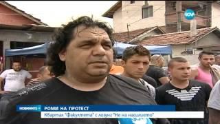 Роми излязоха на протест - Новините на Нова (16.05.2015г.)