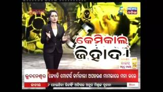 Special Report - CHEMICAL JIHAD(17/07/17) - Etv News Odia