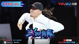 这!就是街舞S1 第3期【选手纯享CUT】大魔王何展成街舞演绎《好汉歌》