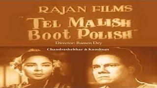 Tel Pani Boot Polish 1961 || Best Hindi Classical Movie || Sheikh Mukhtar, Kumkum