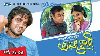 Alta Sundori | Episode 51-55 | Bangla Comedy Natok | Chonchol Chowdhury | Shamim Zaman | Shorna